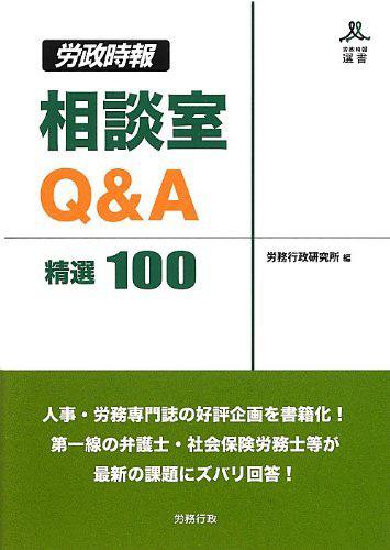 相談室QA.jpg