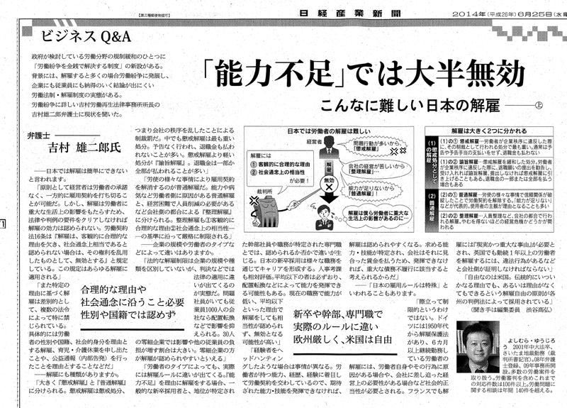 日経産業新聞0625.png