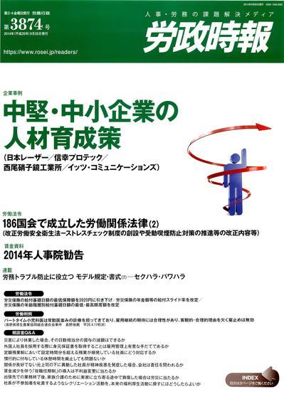 労政時報3874号.jpg