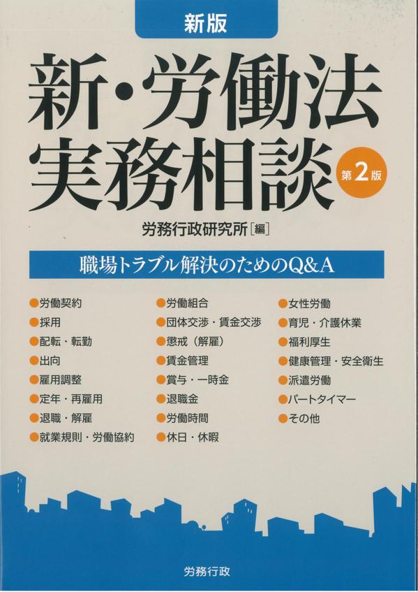 新・労働法実務相談 第2版.jpg