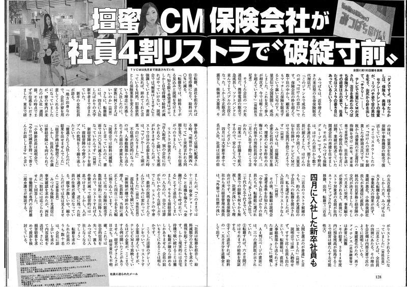 週刊文春記事 10月16日号.jpg