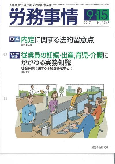 労務事情 第1347号.jpg