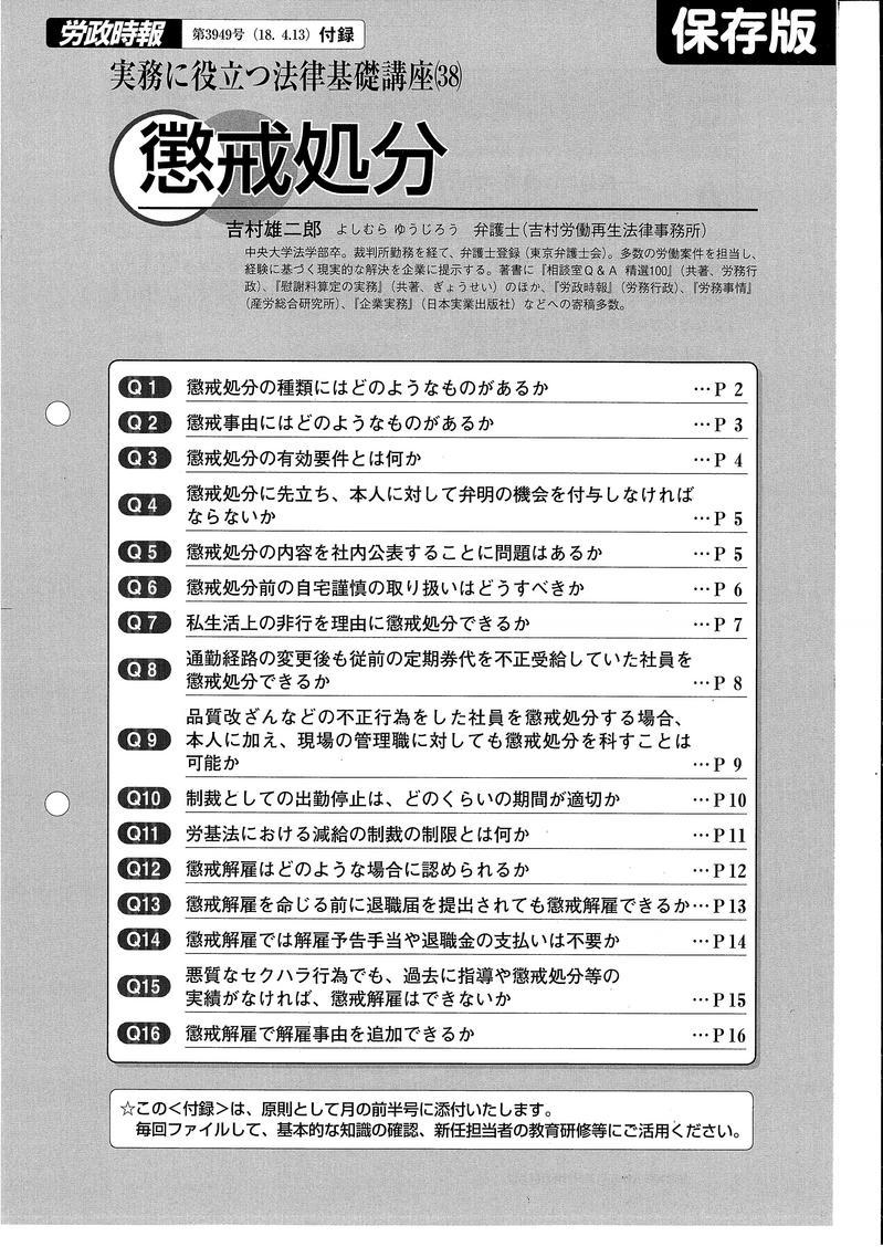 労政時報 第3949号付録.jpg