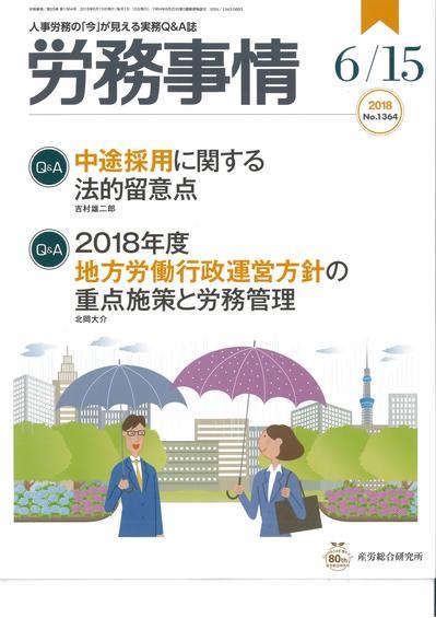 労務事情 第1364号.jpg