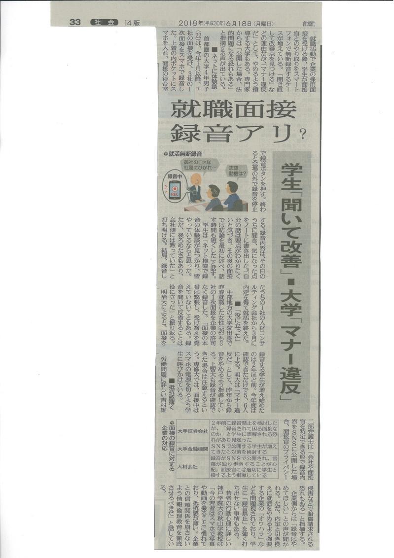 読売新聞 2018年6月18日.jpg