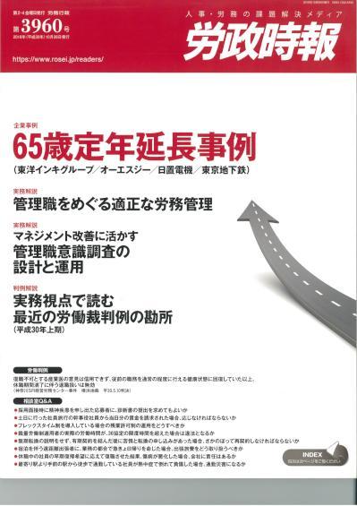 労政時報 第3960号.jpg