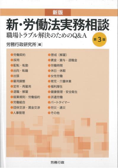 新・労働法実務相談.jpg