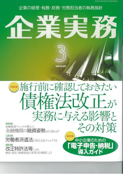 企業実務 2020.3.jpg